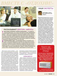 avgust-2012-otdoxni-material-2