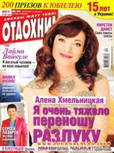 avgust-2012-otdoxni-oblozhka