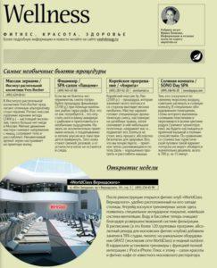 aprel-2012-vash-dosug-material