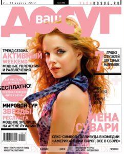 aprel-2012-vash-dosug-oblozhka