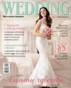 aprel-2012-wedding-oblozhka