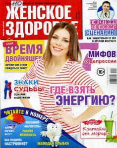 aprel-2014-zhenskoe-zdorove-oblozhka
