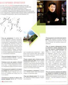 dekabr-2012-s7-material