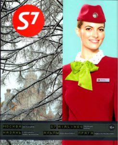 dekabr-2012-s7-oblozhka