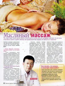 dekabr-2014-zhenskoe-zdorove-material-1