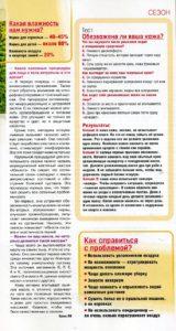 dekabr-2014-zhenskoe-zdorove-material-2