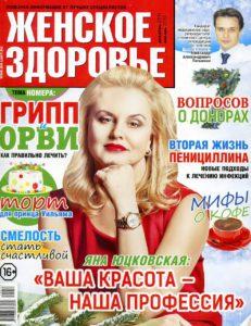 dekabr-2014-zhenskoe-zdorove-oblozhka