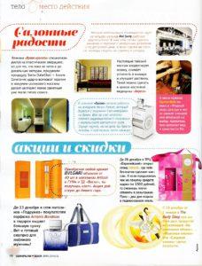 dekabr-2014-cosmopolitan-material
