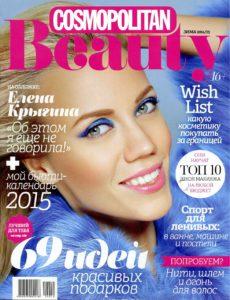 dekabr-2014-cosmopolitan-oblozhka
