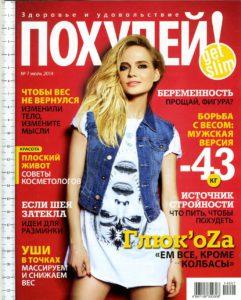 iyul-2014-poxudej-oblozhka