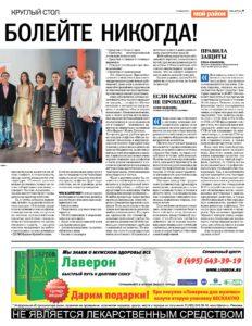 iyul-2015-moj-rajon-material-2