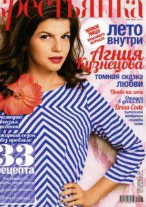 iyun-2014-krestyanka-oblozhka