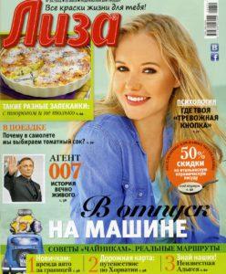 iyun-2014-liza-oblozhka