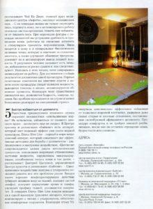 iyun-2014-letual-material-4