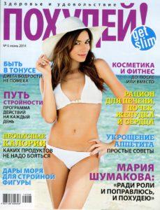 iyun-2014-poxudej-oblozhka