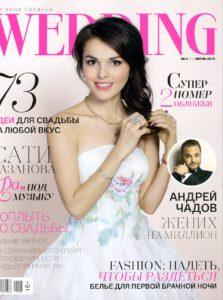 iyun-2014-wedding-oblozhka