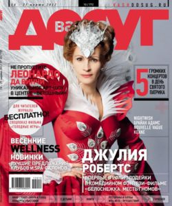mart-2012-vash-dosug-oblozhka