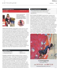 noyabr-2011-vash-dosug-material