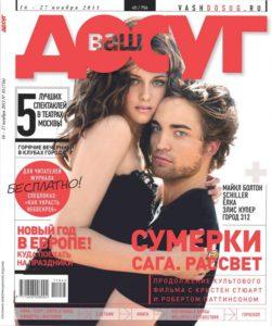 noyabr-2011-vash-dosug-oblozhka