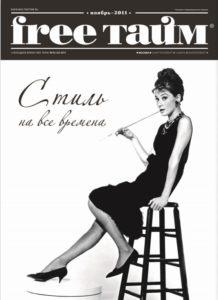 noyabr-2011-free-time-oblozhka