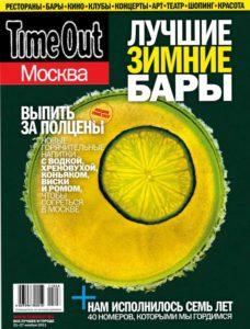 noyabr-2011-time-out-moskva-oblozhka
