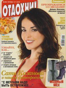 noyabr-2012-otdoxni-oblozhka