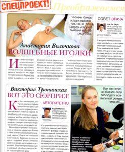 oktyabr-2012-otdoxni-material
