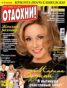 oktyabr-2012-otdoxni-oblozhka