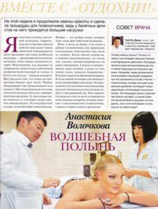 oktyabr-2012-otdoxni-1-material