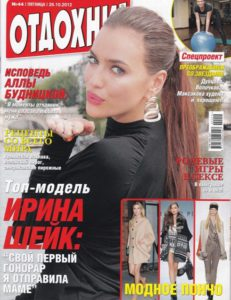 oktyabr-2012-otdoxni-1-oblozhka