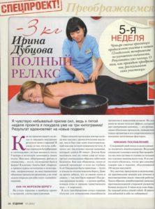 oktyabr-2012-otdoxni-2-material