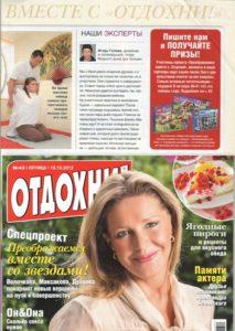 oktyabr-2012-otdoxni-2-material2