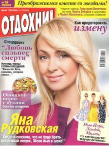oktyabr-2012-otdoxni-3-oblozhka
