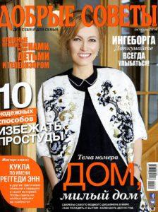 oktyabr-2014-dobrye-sovety-oblozhka