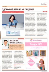 oktyabr-2015-beautybox-news-material