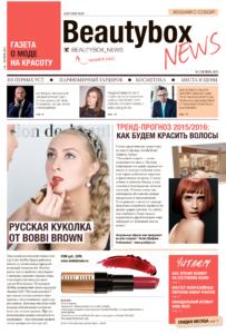 oktyabr-2015-beautybox-news-oblozhka