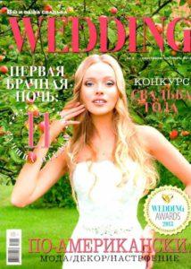sentyabr-2013-wedding-oblozhka