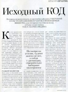 sentyabr-2014-aeroflot-material-1