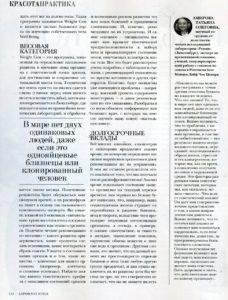 sentyabr-2014-aeroflot-material-2