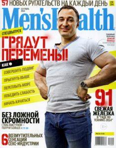 sentyabr-2014-mens-health-oblozhka