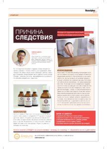 sentyabr-2015-beautybox-news