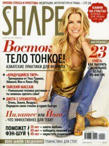 fevral-2012-shape-oblozhka