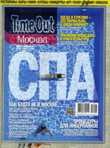 fevral-2012-time-out-moskva-oblozhka