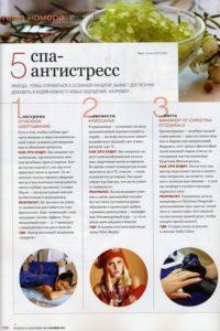 yanvar-2012-krasota-i-zdorove-material