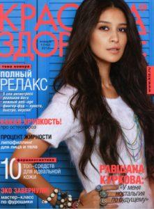 yanvar-2012-krasota-i-zdorove-oblozhka