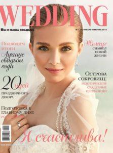 yanvar-2012-wedding-oblozhka