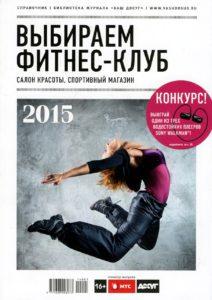 2015-vash-dosug-vybiraem-fitnes-klub-oblozhka