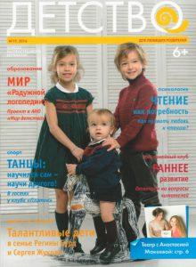 2016-detstvo-oblozhka