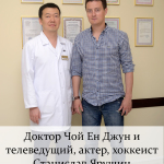 Doctor_Choi_En_Djun_i_Stanislav_Yarushin