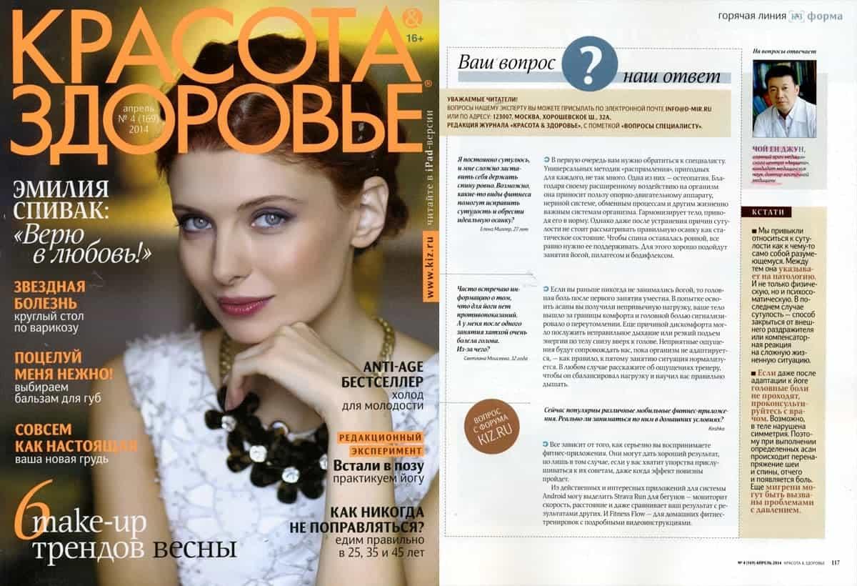 Амрита в прессе за 2014 год